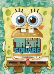 Губка Боб: Честный или квадратный смотреть или скачать мультфильм